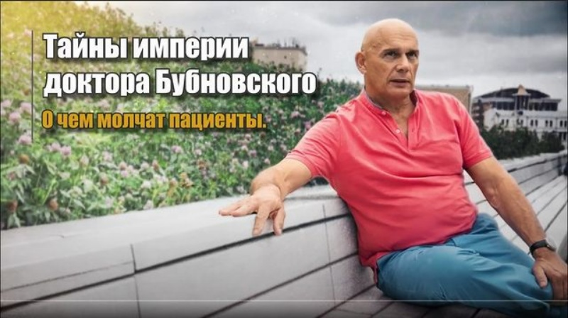 Центр Бубновского Актобе.