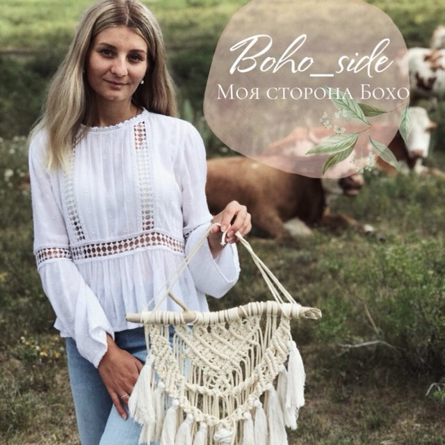 Boho_Side,Мастерская Макраме,Магнитогорск