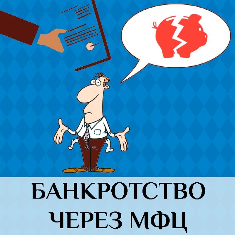 Банкротство через МФЦ