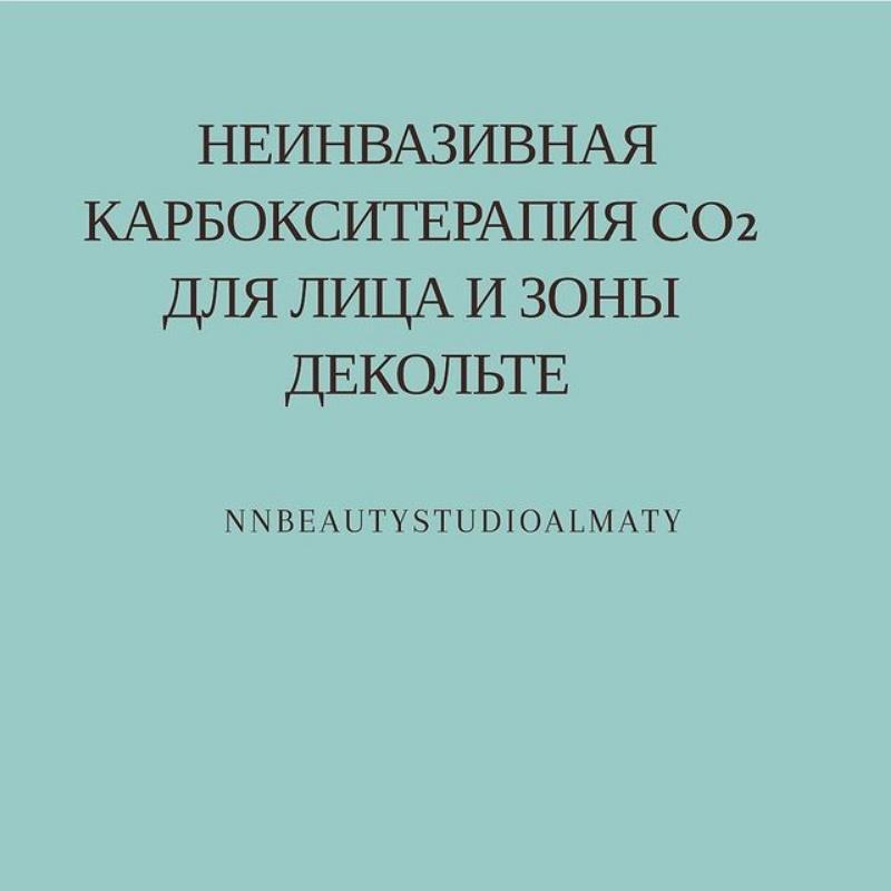 Косметолог Актобе. Dr. Naila Nurlanovna