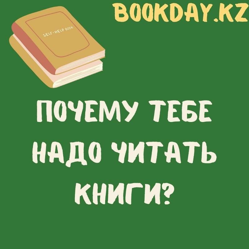 Почему тебе надо читать книги?