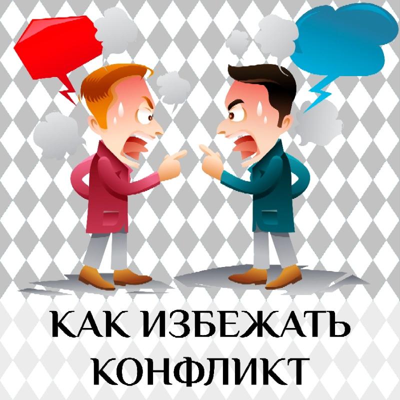 Как избежать конфликт