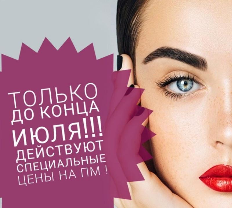 Перманентный макияж  от Анастасия Волынская