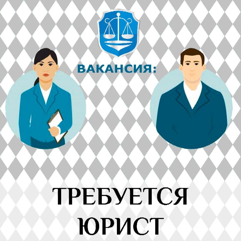 Вакансия юриста