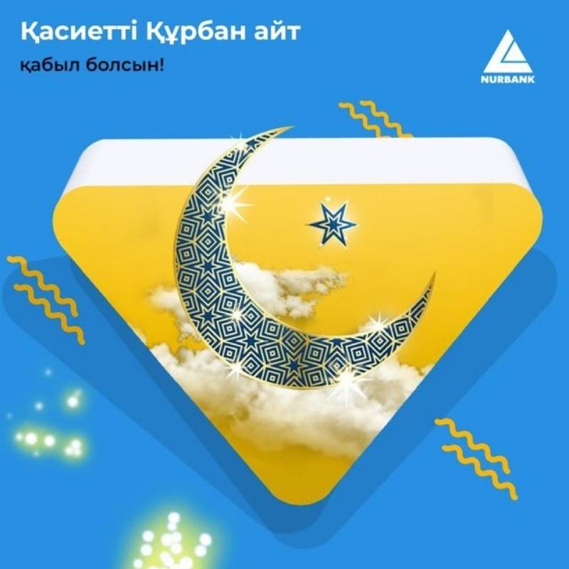 Нурбанк Актобе поздравляет с праздником!