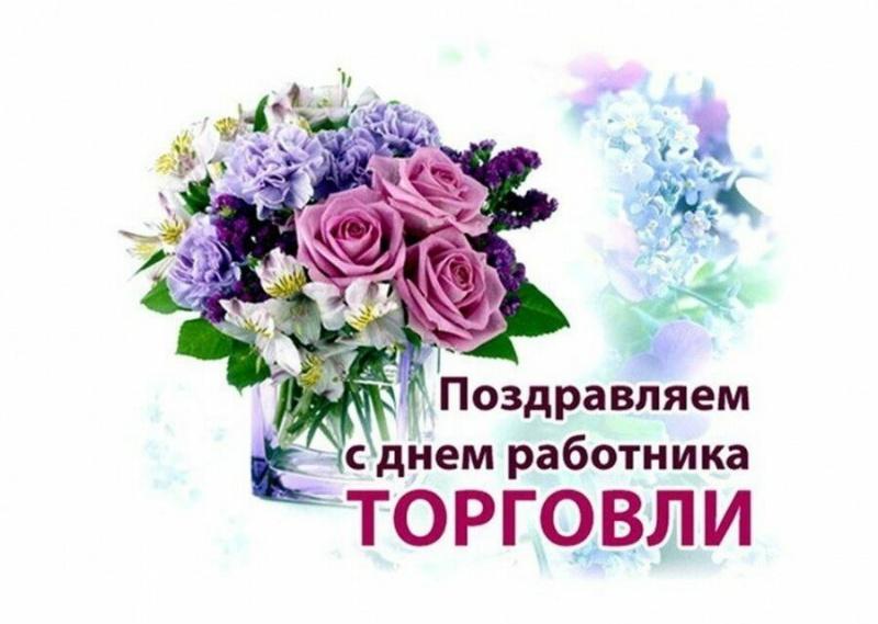 Поздравляем всех работников торговли с профессиональным праздником!!!