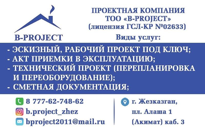 Проектая компания B-PROJECT,Проектная компания,Жезказган