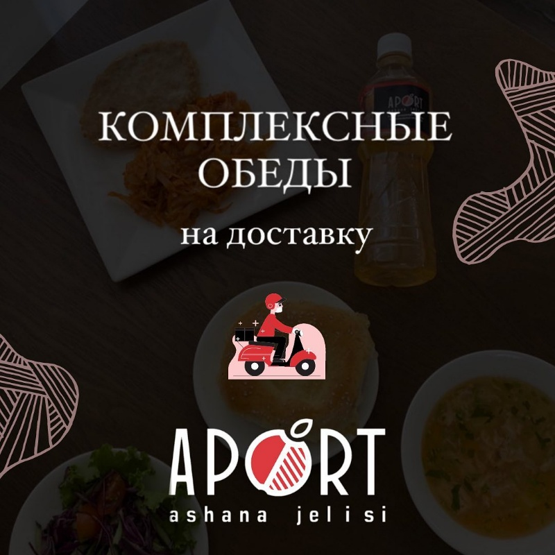 Доставка еды Актобе. Апорт Актобе