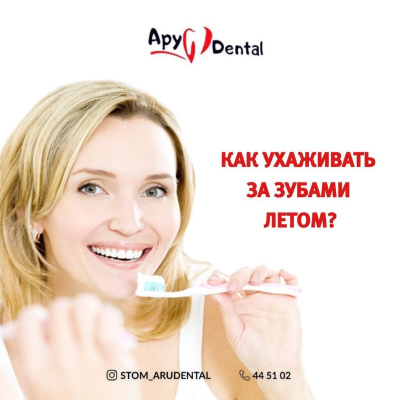 Aru Dental Aktobe. Стомотологии в Актобе