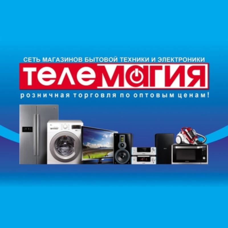 Телемагия,Магазин бытовой техники,Нальчик