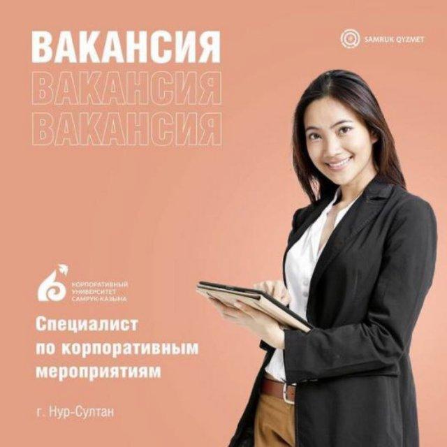 Специалист по корпоративным мероприятиям