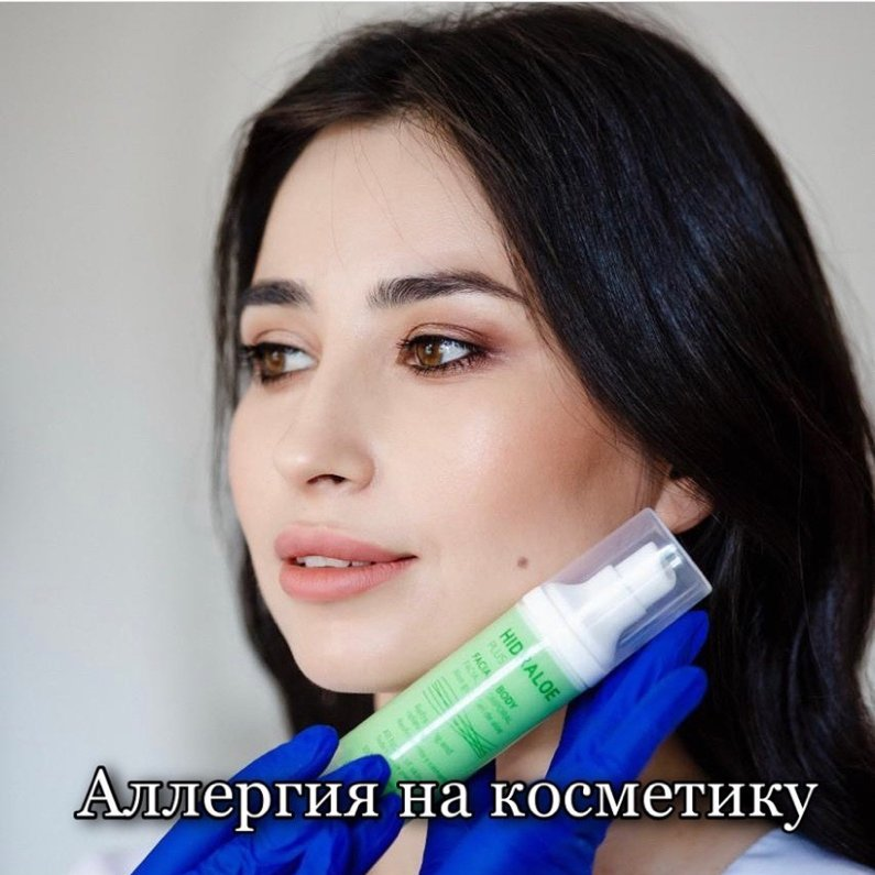 Косметолог 3 этаж