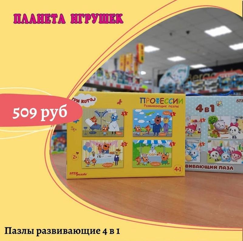 Планета игрушек 2 этаж