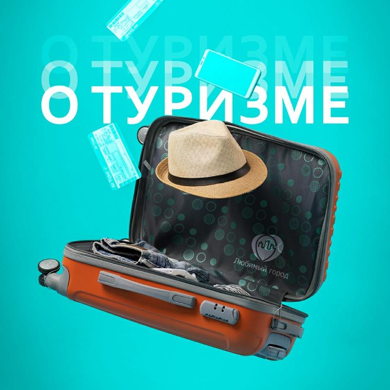 В мире туризма