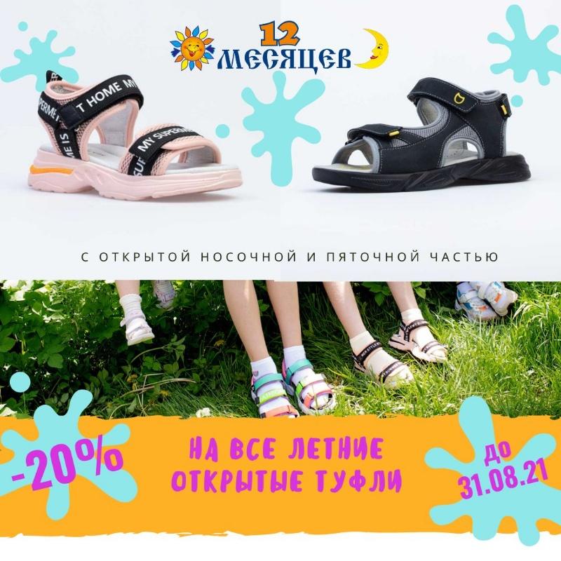 Скидка -20% на открытую летнюю обувь.