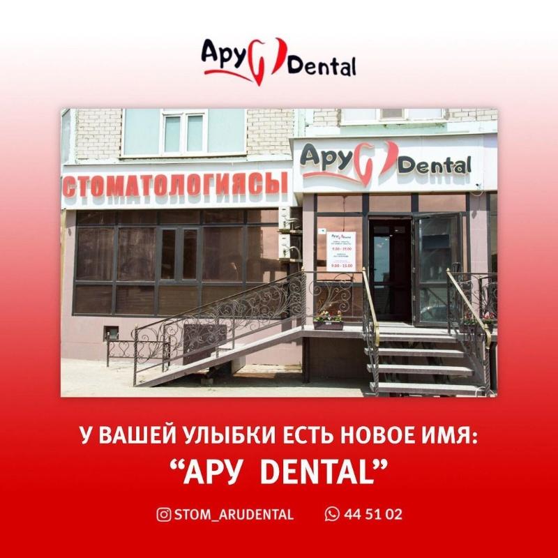 Aru Dental Aktobe. Стомотологии в Актобе.