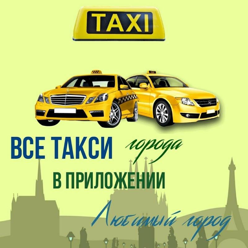 Вызов любой службы такси - одной кнопкой!