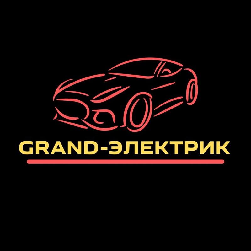 Grand-электрик,Автосервис по автоэлектрике,Караганда