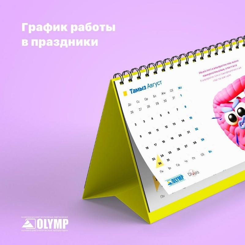 КДЛ ОЛИМП АКТОБЕ