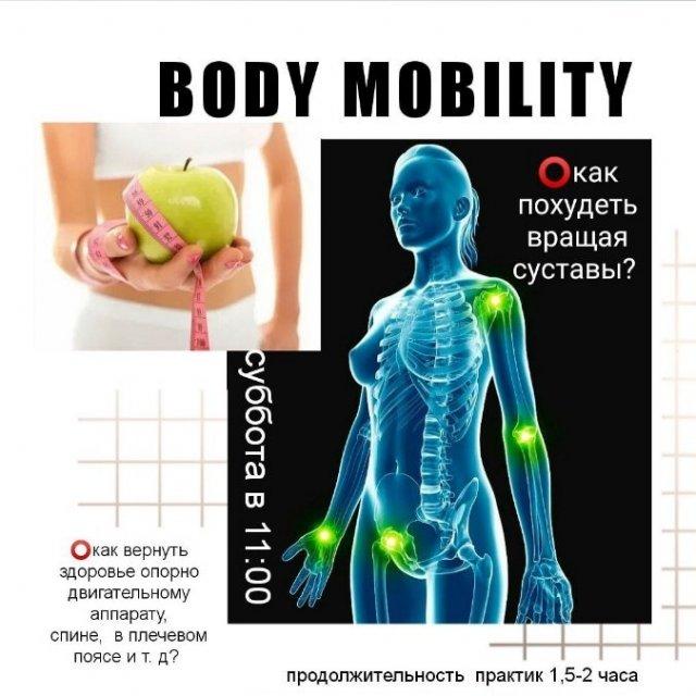 Как запустить систему оздоровления и похудения вращая суставы?
