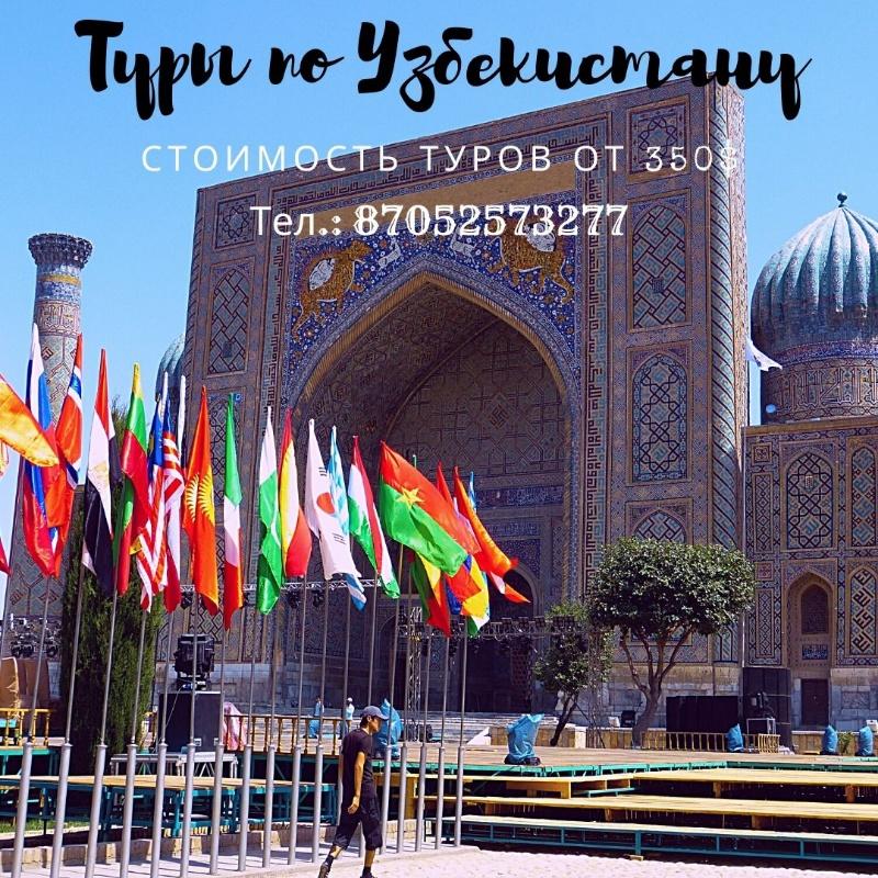 Туры по Узбекистан.