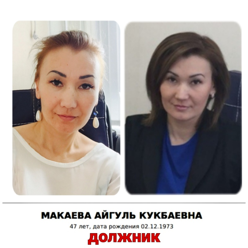АЙГУЛЬ МАКАЕВА ДОЛЖНИК