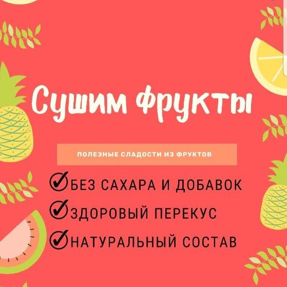 Сушим фрукты,Правильное питание,Жигулевск