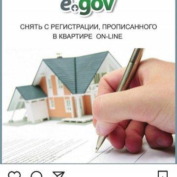 Выписать человека не выходя из дома