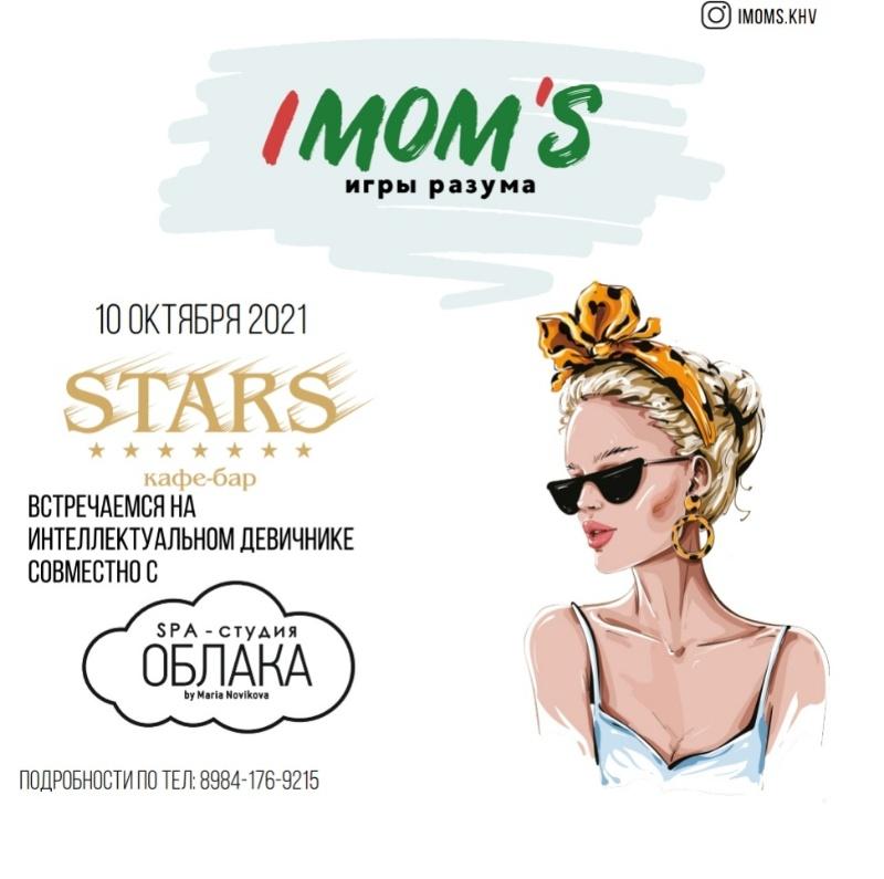IMOMS,Интилектуальный девичник,Хабаровск