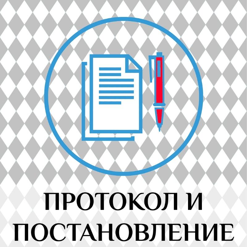 Протокол и постановление