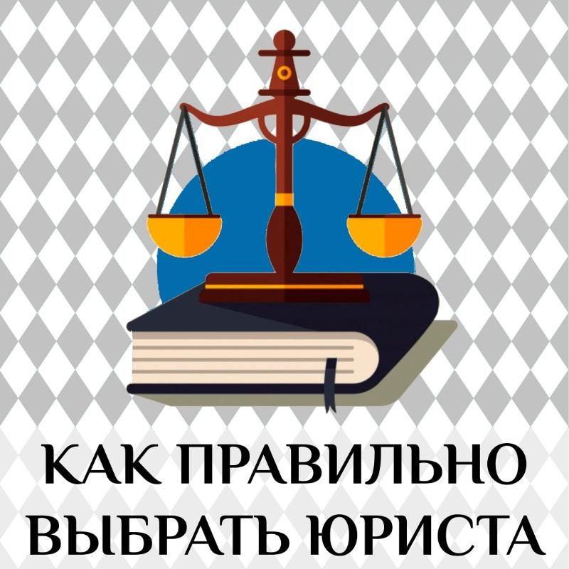Как правильно выбрать юриста