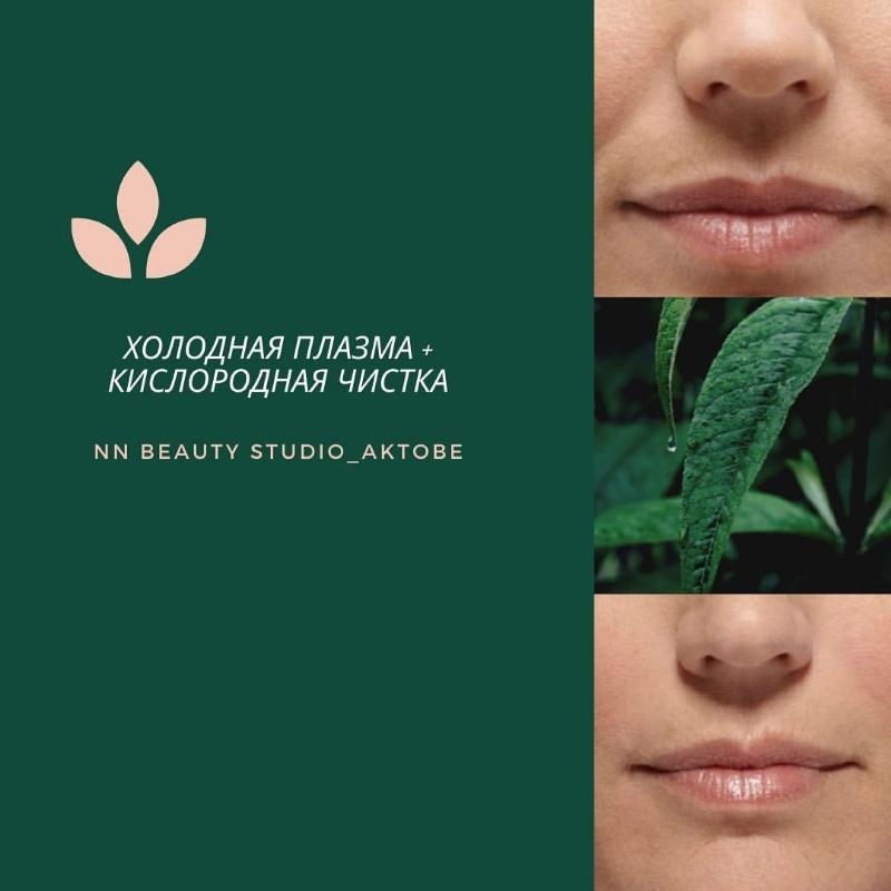 Косметолог в Актобе. Салоны красоты в Актобе