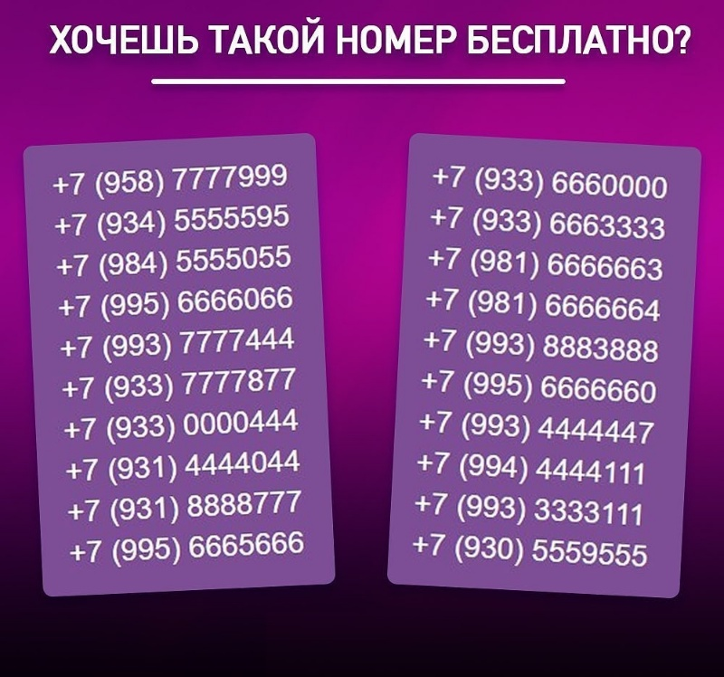 Подключайте красивые номера с выгодными тарифами БЕСПЛАТНО!!!