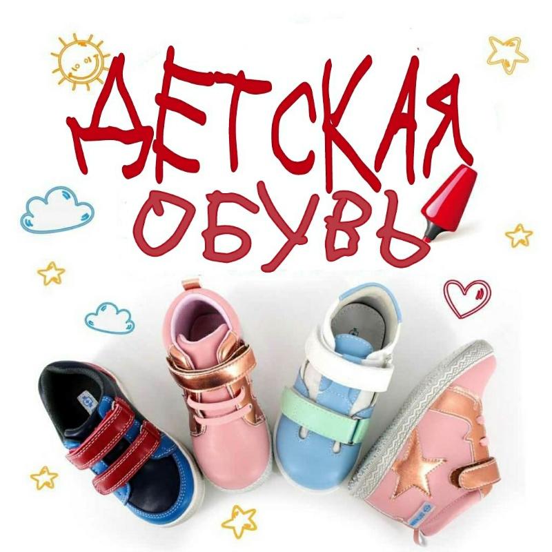 Детская обувь,Магазин детской обуви,Туймазы