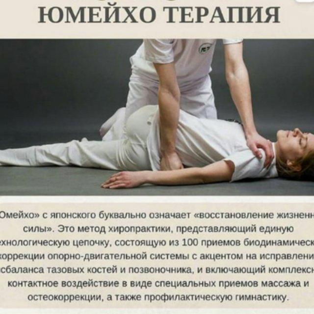 Кабинет оздоровительных практик Возрождение