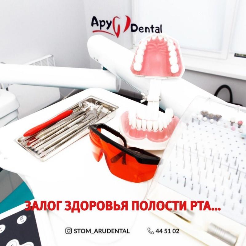 Ару дентал в Актобе. Стомотологии в Актобе. Лечение и удаление зубов в Актобе