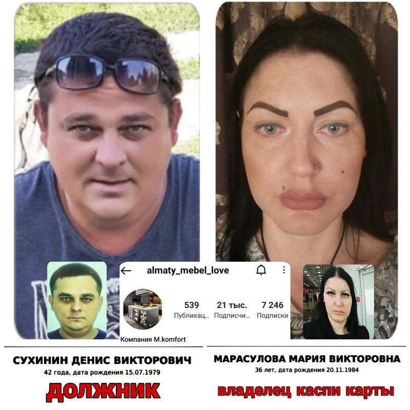СУХИНИН ДЕНИС МОШЕННИК