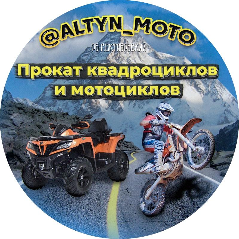 Altyn_moto,Прокат мототехники,Октябрьский