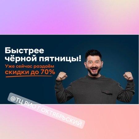 ТЦ РИО 1 этажи👈 Ситилинк
