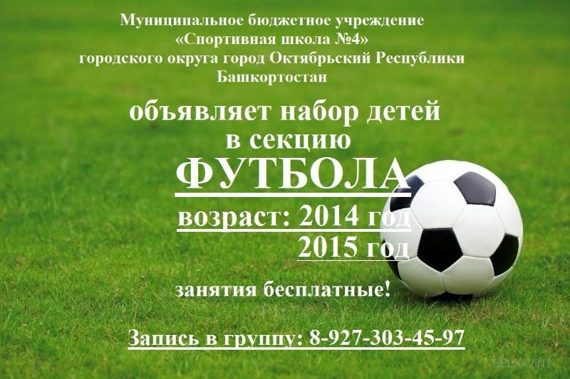 Приглашаем детей в секцию футбола!