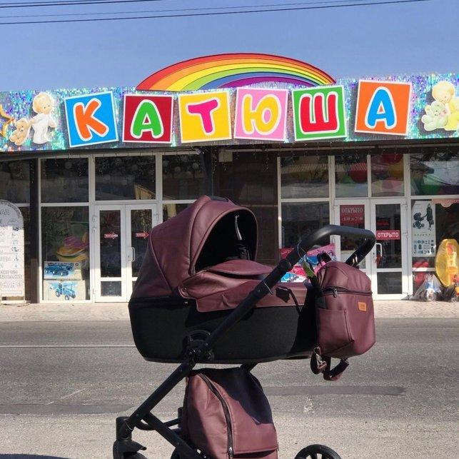 Катюша,Детский магазин,Нальчик