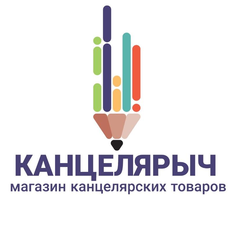 Магазин канцелярских товаров Канцелярыч,ИП,Нальчик