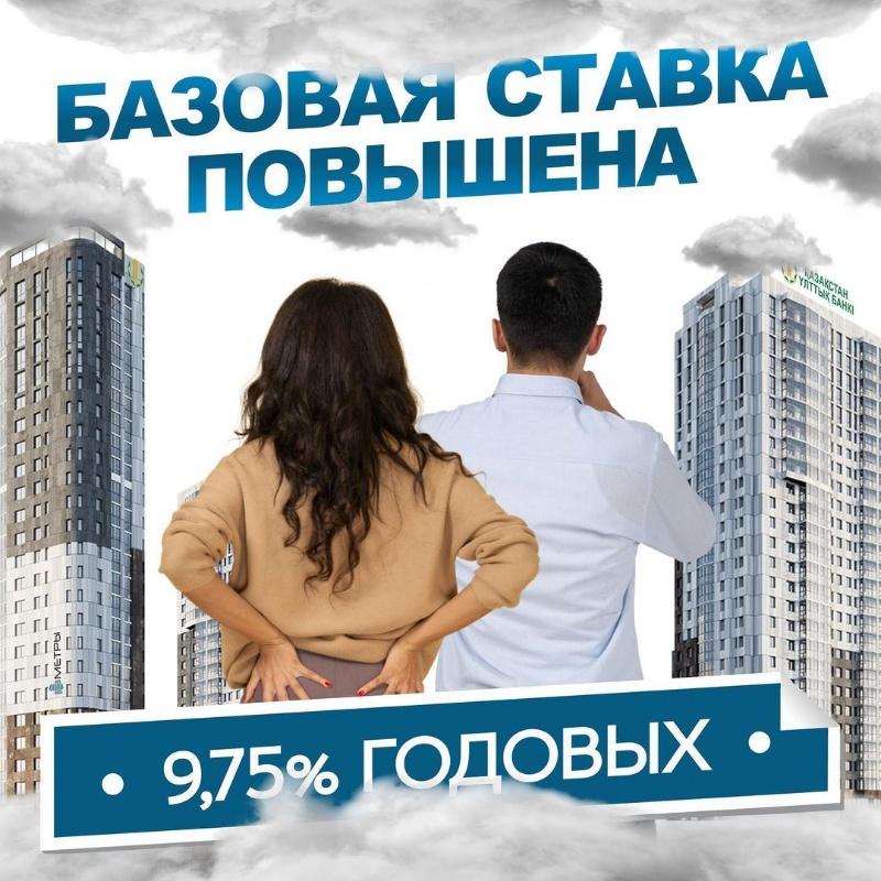 Купить квартиру в Актобе