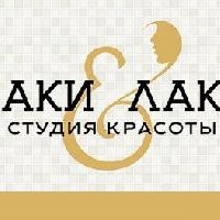 Лаки & Лаки, Студия красоты , kemerovo