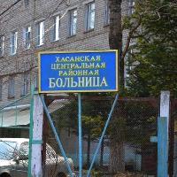Хасанская центральная районная больница, Больница для взрослых, Детская поликлиника, Скорая медицинская помощь, slavyanka
