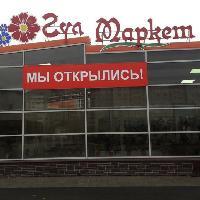 Guimarket, Магазин цветов, ekibastuz