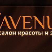 5 Avenue, Салон красоты, Косметология, Парикмахерская, Ногтевая студия, Массажный салон, novosibirsk