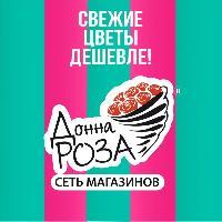 Донна Роза, цветочный магазин, abakan