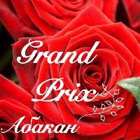 Гранд прикс, магазин цветов, abakan