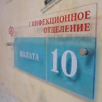 Инфекционное отделение, Поликлиника для взрослых, Больница для взрослых, nadym